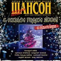 Шансон С Новым годом 2006!
