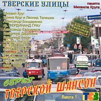 Тверские улицы выпуск 1