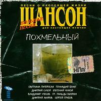 Шансон Похмельный