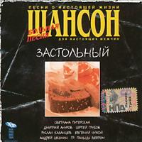 Шансон Застольный