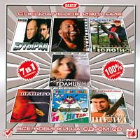 МР3 Все новинки на одном CD 7 в 1 -2006г.