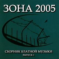 МР3 Зона 2005 выпуск 1