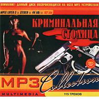 МР3 Криминальная столица