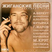 МР3 Жиганские песни -2004г.