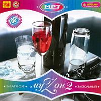 МР3 Блатной муZон 2 застольный -2006г.