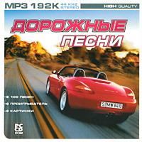 МР3 Дорожные песни - 2004г.