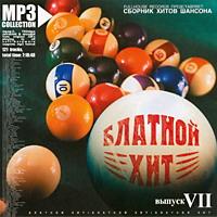МР3 Блатной хит выпуск 7 - 2004г.