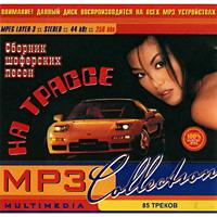 МР3 На трассе - сборник шоферских песен
