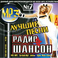 МР3 Лучшие песни радио
