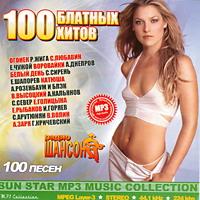 МР3 100 блатных хитов
