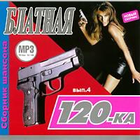 МР3 Блатная 120-ка вып.4