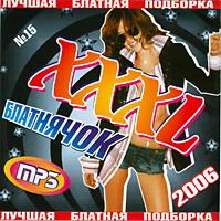 МР3 XXXL №15 Блатнячок 2006