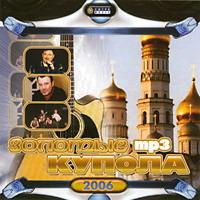 МР3 Золотые купола - 2006
