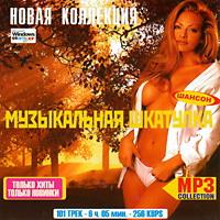 МР3 Музыкальная шкатулка - 2005