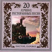 Постой, паровоз - 2003г.