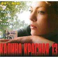 Калина красная №13 - 2005г.