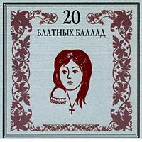 20 блатных баллад - 2002г.