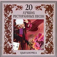 20 лучших ресторанных песен - Цыганочка - 2003г.