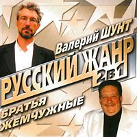Русский жанр - Валерий Шунт + Братья Жемчужные - 2004г.