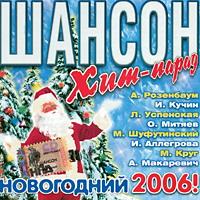 Шансон новогодний 2006!