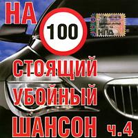 Настоящий убойный шансон ч. 4 - 2005г.