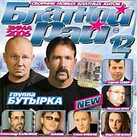 Блатной рай №12 - 2005г.