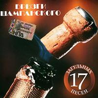 Брызги шампанского - 2005г.