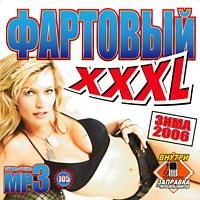 МР3 XXXL Фартовый зима 2006