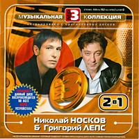 МР3 Николай Носков и Григорий Лепс