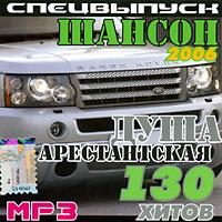 МР3 Душа арестанская спецвыпуск шансон 2006