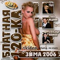 Блатная 120 - ка. Зима 2006 г.