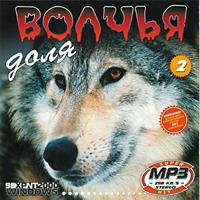 МР3 Волчья доля - 2