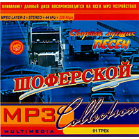 МР3 Шоферской