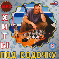 МР3 Хиты под водочку - 2 2003г.