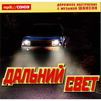 МР3 Дальний свет - 2004