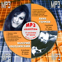 МР3 Анна Герман и Валерий Ободзинский