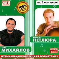 МР3 Стас Михайлов и Виктор Петлюра-2005г.