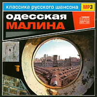 МР3 Одесская малина