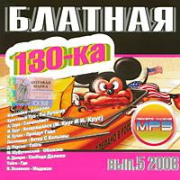 МР3 Блатная 130-ка вып.5-2006г.
