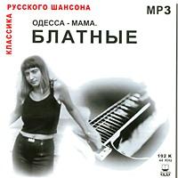 МР3 Одесса-мама. Блатные-2002г.