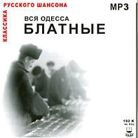 МР3 Вся Одесса. Блатные-2001г.