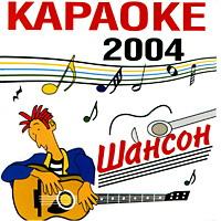 МР3 Караоке-2004 Шансон