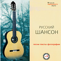 МР3 Русский шансон-2
