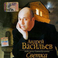 Cover: Светка