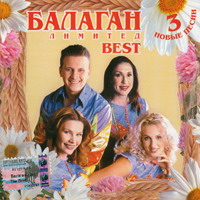 Cover: BEST - 2003