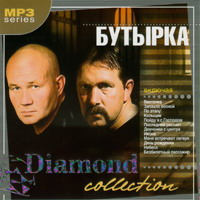 Cover: Diamond collection - 2006