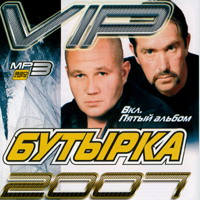 Cover: ������� - 2007