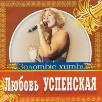 Cover: Золотые хиты - 2006