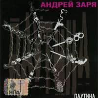 Cover: Паутина - 2006
