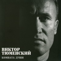 Cover: Комната души - 2006